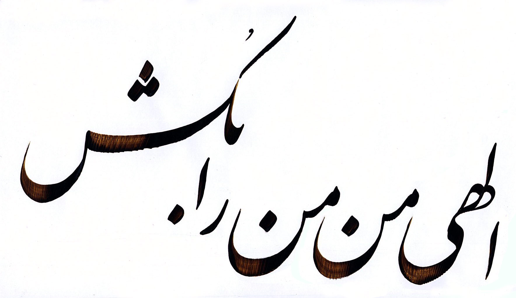 http://aftabgardan.persiangig.com/img/hamid/man_e_man_ra_bekosh.jpg
